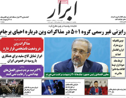 گزیده روزنامه های 12 اردیبهشت 1400