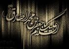 مداحی شهادت امام صادق / حسین سیب سرخی