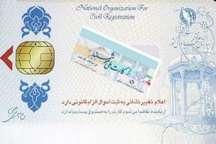 44 درصد مردم استان زنجان کارت هوشمند ملی دریافت کردند