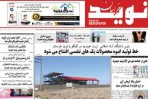 نوید خراسان با تمرکز بر حماسه 9 دی منتشر شد