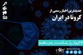 جدیدترین اخبار رسمی از کرونا در ایران/ تعداد جان باختگان به 26 تن رسید
