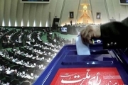 هرمزگان در تکاپوی برگزاری یازدهمین دوره انتخابات مجلس شورای اسلامی