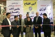 نخستین نمایشگاه فناوری و استارت آپ ها در اصفهان گشایش یافت