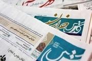 عناوین روزنامههای دوم اردیبهشت خراسان رضوی