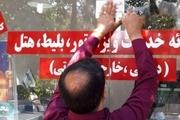 ۳۸۰ شکایت مردمی پس از شیوع کرونا از دفاتر گردشگری تهران ثبت شد