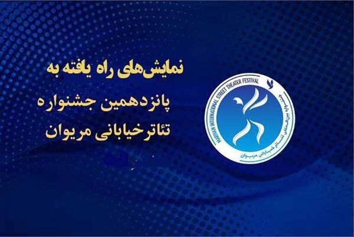 اسامی نمایشهای راهیافته به جشنواره تئاتر خیابانی مریوان