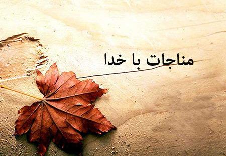 دانلود مناجات دلنشین ویژه ماه رمضان/ میثم مطیعی