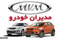شرایط فروش نقدی و اقساطی محصولات مدیران خودرو ویژه ماه رمضان+ جدول