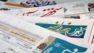 عناوین روزنامههای خراسان رضوی در ۱۹ فروردین