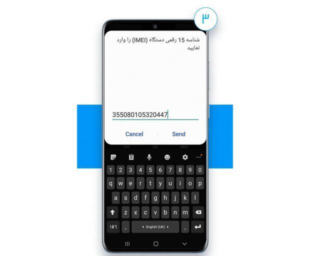 استعلام اصالت گوشی رجیستری