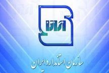 رتبه استاندارد ایران در جهان ارتقا یافت