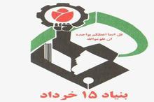 بنیاد 15 خرداد اعلام کرد: بخشودگی اجاره بهای واحدهای فرهنگی و تجاری