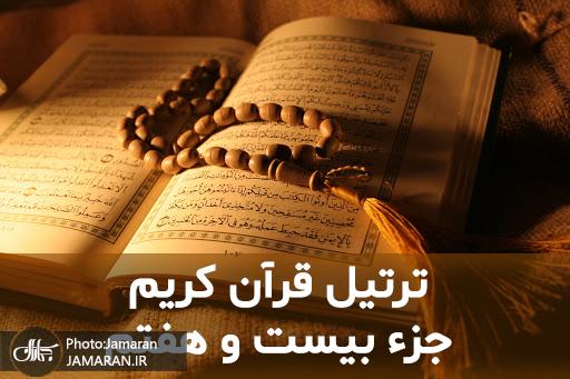 ترتیل جزء بیستم و هفتم قرآن با قرائت استاد شاطری