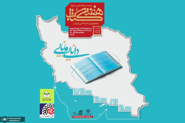 لیست کتابفروشی های طرح پاییزه کتاب تهران