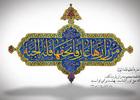 دانلود مولودی میلاد حضرت معصومه سلام الله علیها/ سید رضا نریمانی
