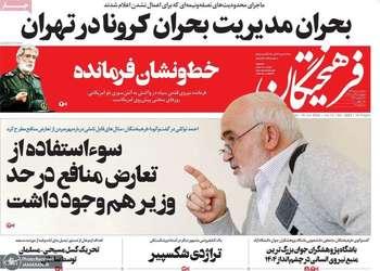 گزیده روزنامه های 25 تیر 1399
