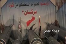 موشک بالستیک یمنی ها رعب و وحشت را به داخل عربستان منتقل کرد/ فرسایش موشک های گران قیمت پاتریوت سعودی ها/ بعد از ریاض نوبت ابوظبی است