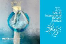 قطار جشنواره بین المللی تئاتر فجر به ایستگاه خرم آباد رسید