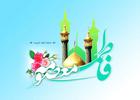 دانلود مولودی میلاد حضرت معصومه سلام الله علیها/ میثم مطیعی