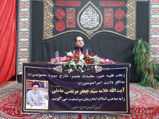 مراسم بزرگداشت علامه عاملی در اصفهان برگزار شد