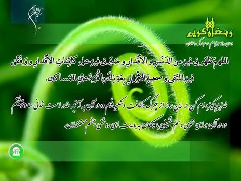 دعای روز سیزدهم ماه مبارک رمضان + صوت