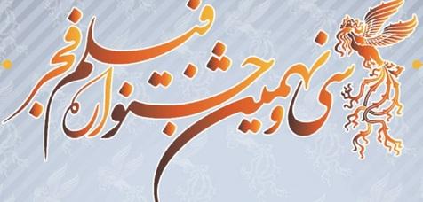 استقبال اهالی رسانه از ترکیب هیأت داوران جشنواره فیلم فجر39