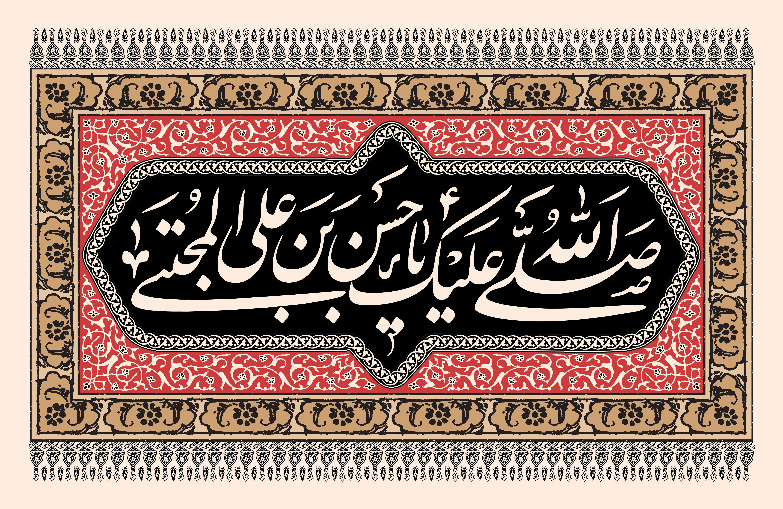 دانلود مداحی شهادت امام حسن مجتبی علیه السلام/ سیدمجید بنی فاطمه