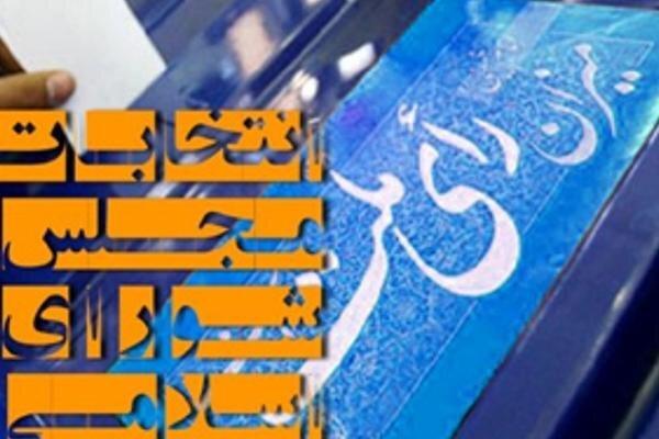 رقابت ۱۴۰ کاندیدا در استان البرز  استقرار ۱۲۰۰ شعبه اخذ رأی