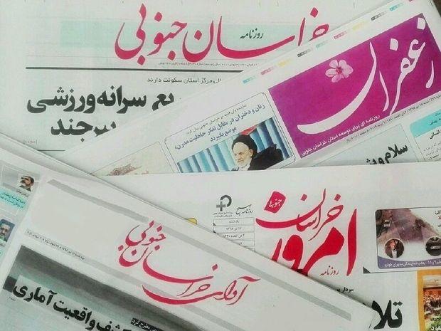 سرخط مطبوعات یکم آبان خراسان جنوبی