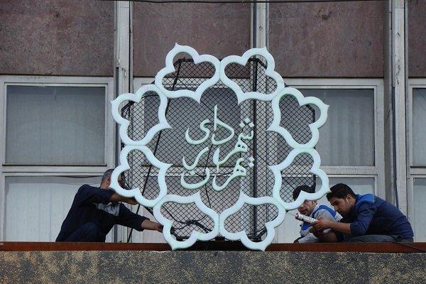 تخلفات شهرداری تهران را به کمیته شفافیت شورای شهر گزارش دهید