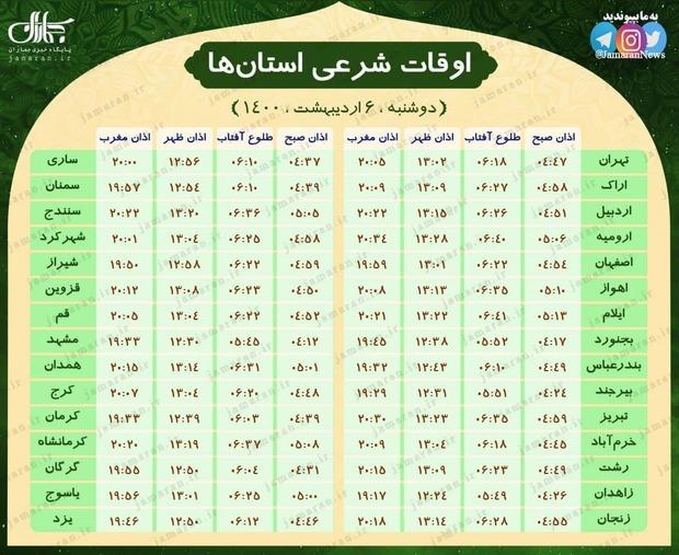 اوقات شرعی استان ها؛ دوشنبه 6 اردیبهشت 1400