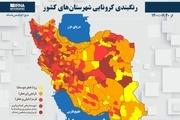 اسامی استان ها و شهرستان های در وضعیت قرمز و نارنجی / چهارشنبه 24 شهریور 1400