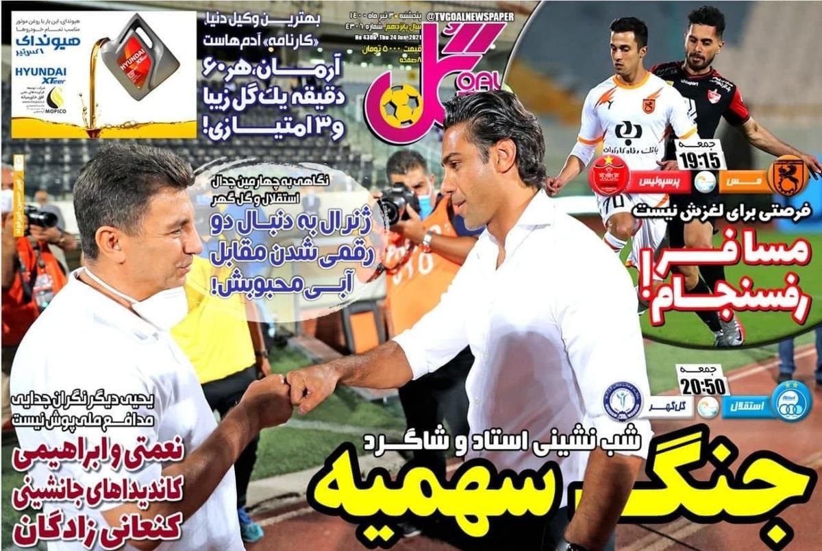 روزنامه های ورزشی 2 تیر 1400