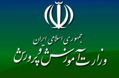 واکنش وزارت آموزش و پرورش به یک ویدیو جنجالی