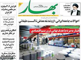 گزیده روزنامه های 10 تیر 1399