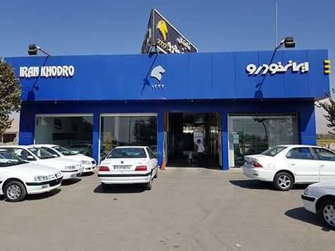 اعلام زمان قرعه کشی مرحله دوم فروش فوق العاده ایران خودرو