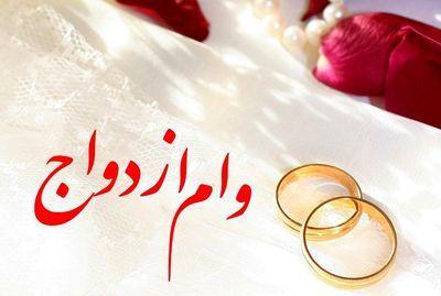 زمان واریز «وام ازدواج»۲۰ میلیونی به حساب فرزندان بازنشستگان مشخص شد
