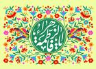 دانلود مولودی میلاد حضرت زهرا سلام الله علیها/ حنیف طاهری