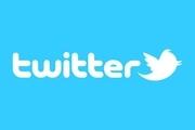 ماجرای توییت هایی که پنهان می شوند/ واکنش توییتر به شکایت های مردم