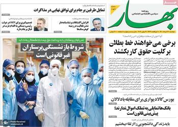گزیده روزنامه های 31 خرداد 1400