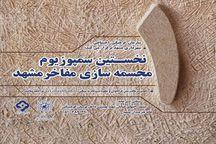 فراخوان نخستین سمپوزیوم مجسمه سازی مفاخر و شهدا منتشر شد