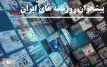 روزنامههای ورزشی 1 مهر 1399