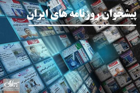 روزنامه های ورزشی 20 مهر 99