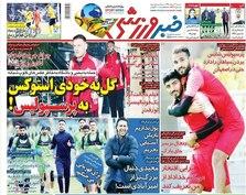 روزنامههای ورزشی 3 اسفند 1398