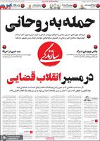 گزیده روزنامه های 27 مهر 1399