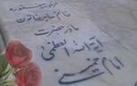 مادر امام خمینی   شرح زندگی و شجره نامه