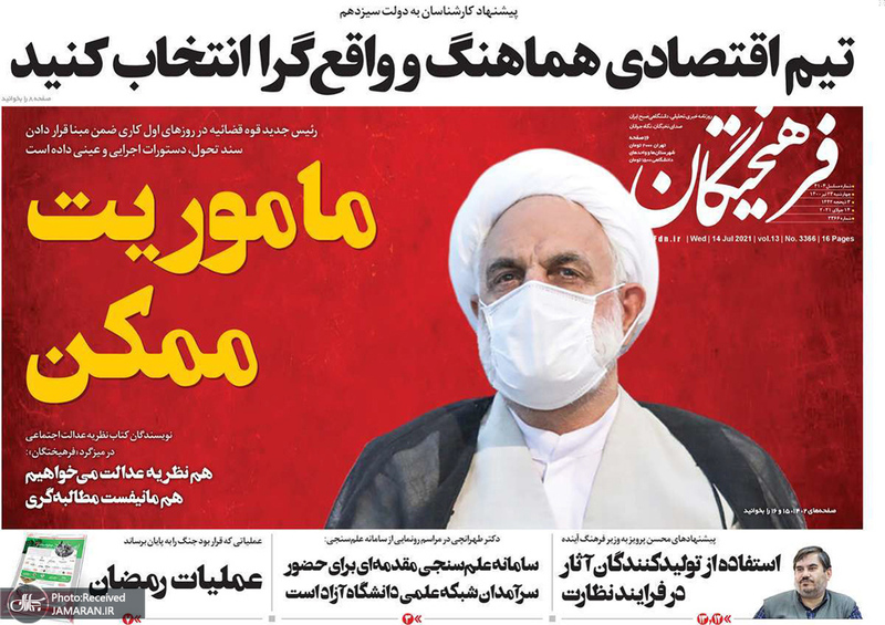 گزیده روزنامه های 23 تیر 1400