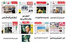 صفحه اول روزنامه های اصفهان - شنبه 8 دی