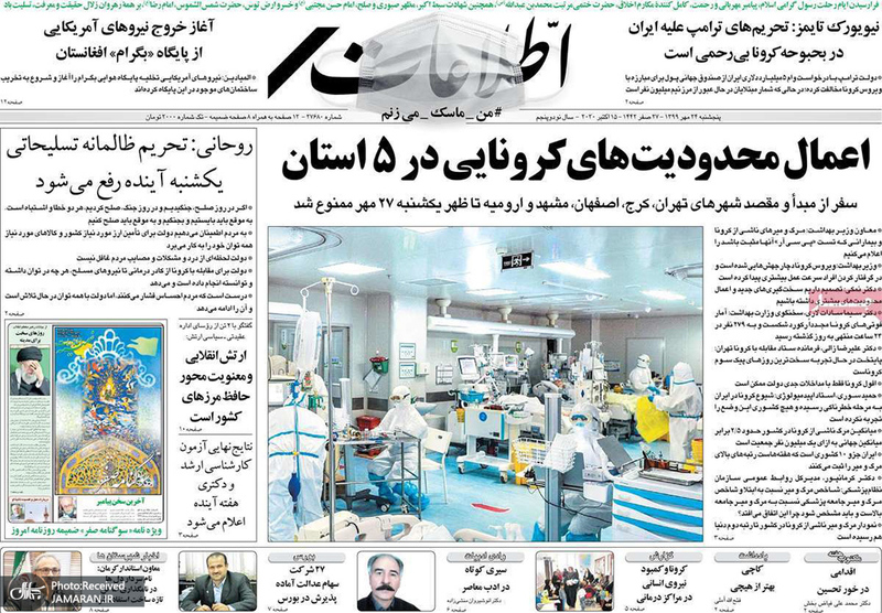 گزیده روزنامه های 24 مهر 1399