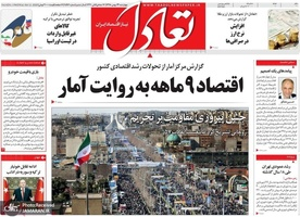 گزیده روزنامه های 23 بهمن 1398